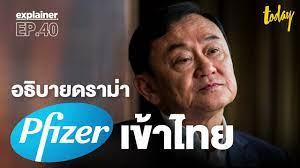 อธิบายดราม่าวัคซีน 'ไฟเซอร์' เข้าไทย | EXPLAINER EP.40