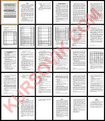 Учет расчетов с поставщиками и подрядчиками Курсовая работа  Курсовая работа на тему Учет расчетов с поставщиками и подрядчиками