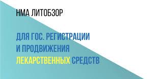 Фармацевтика Обзоры по медицине Услуги агентства Литобзор
