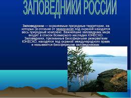 Презентация Заповедники России скачать бесплатно Заповедники охраняемые природные территории на которых в отличие от заказ
