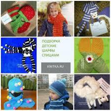 Детские <b>шарфы</b> спицами, подборка