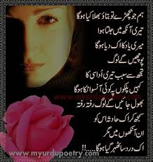 urdu shayari on dosti