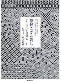 こぎん刺しの本津軽の民芸刺繍 布芸展 福田里香束松陽子 本