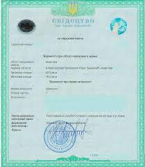Оформить право собственности на недвижимость в Одессе Регистрация и получение Свидетельства о праве собственности
