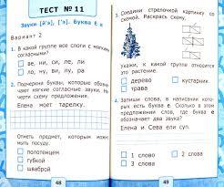 Иллюстрация из для Тесты по обучению грамоте класс К  Иллюстрация 1 из 14 для Тесты по обучению грамоте 1 класс К учебнику В