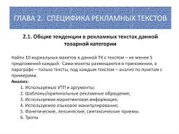Курсовая работа по дисциплинам Копирайтинг презентация онлайн СПЕЦИФИКА РЕКЛАМНЫХ ТЕКСТОВ