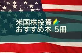 米 株 おすすめ