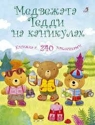 <b>Медвежонок</b> Тедди. Медвежата Тедди на каникулах - <b>Робинс</b>