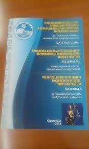 Юридический Карагандинский государственный университет им Е А  На факультете начиная с 2000 года были защищены 5 докторских и 18 кандидатских диссертаций Вопросами научного становления и роста молодых ученых на