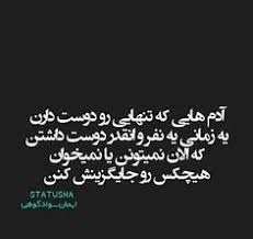 Beautiful Persian Quotes Best Of Pin By Sholehyazdani On PERSIAN Pinterest Poem Persian Quotes