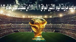 مواعيد مباريات اليوم الاثنين الموافق 7 / 9 / 2021 من تصفيات كأس العالم 2022  - جول العرب الجديد