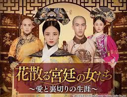 中国 ドラマ 花 散る 宮廷 の 女 たち