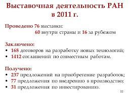 Доклад главного ученого секретаря Президиума РАН академика В В Костюка Слайд 22 jpg 78 kб