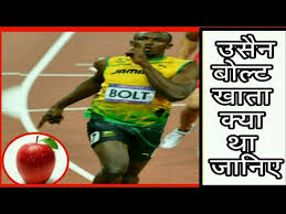 Usain Bolt Diet Chart In Hindi Usain Bolt Diet Plan And Work Out Tipsforrunners Youtube
