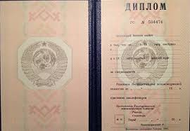 Диплом техникума СССР Диплом техникума Диплом колледжа Диплом СССР