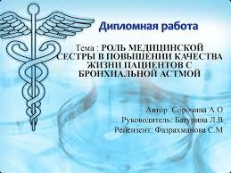 Роль медицинской сестры в повышении качества жизни пациентов с  Дипломная работа Актуальность