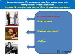 Презентация на тему Актуальные задачи pr специалистов служб  19 19 Актуальные