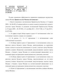 ПП Главное контрольное управление города Москвы О внесении изменений в правовые акты Правительства Москвы