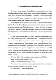 Декан НН Отчет по производственной практике в ЗАО ДжиИ Мани  Отчет по производственной практике в ЗАО ДжиИ Мани Банке Страница 5
