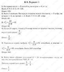 Алгебра Дидактические материалы класс ГДЗ и решебники   Вариант 3 Вариант 4