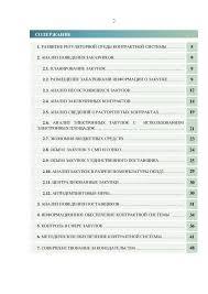 Доклад о результатах мониторинга применения ФЗ в году