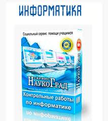 Контрольная работа заказать в Новосибирске  Заказать контрольную работу по информатике в Новосибирске