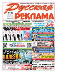 Rr 27 2019 By Russkaya Reklama Issuu