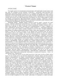 Философия жизни Ницше реферат по философии скачать бесплатно  Религия Ницше реферат по философии скачать бесплатно ценности мораль этапы результат цель нигилизм человек государство