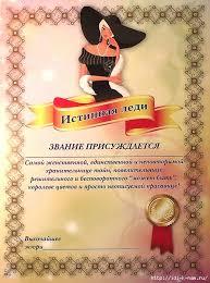 шуточные сертификаты дипломы лицензии Обсуждение на  шуточные сертификаты дипломы лицензии Обсуждение на liveinternet Российский Сервис Онлайн Дневников