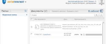 Подробный обзор сайта Антиплагиат ру как проверить текст на  net