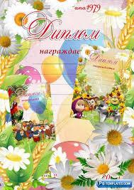 Шаблоны дипломов для награждения детей в лагере или детсадике Шаблоны дипломов детских Словно в сказке