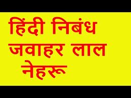 pandit jawaharlal nehru speech in hindi hindi essay on jawaharlal nehru hindi speech on jawaharlal nehru