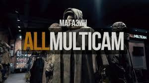 Видеозаписи ALLMULTICAM   Центр тактического снаряжения ...