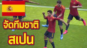 แนะนำจัดทีมชาติสเปน ที่เก่งที่สุด   SPAIN National Teams 2020 - YouTube