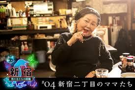 新宿二丁目の名物ママが明かす、NHK職員のニクい取材交渉術 - ライブドアニュース