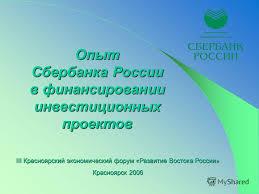 Презентация на тему iii Красноярский экономический форум  1 1