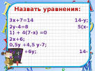 урок алгебры 7 класс линейное уравнение с одной переменной мордкович