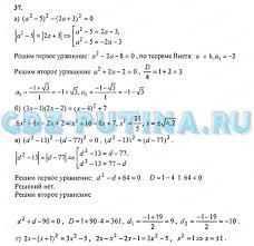 ГДЗ решебник по алгебре класс Мордкович Мишустина Тульчинская 37