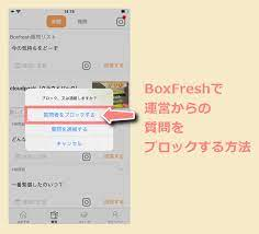 ボックス フレッシュ bot