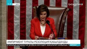 АҚШ Конгресі импичмент туралы резолюция қабылданды - YouTube