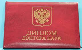 Купить диплом доктора наук в Москве  Например диплом кандидата наук или докторская степень Получить ее сложно если идти официальным путем потребуется много лет потраченных на научные работы