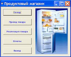 База данных Продуктовый магазин Курсовая работа на ms access  База данных quot Продуктовый магазин quot
