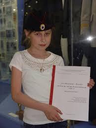 Реферат школьницы о милиционере Герое России стал экспонатом  jpg Файл jpg Файл jpg Файл