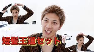 小栗旬の髪型短髪セット法を動画で山田優との子供2人目3人目は