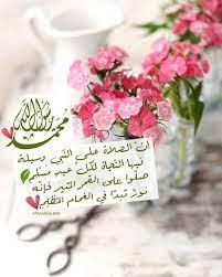 ان الصلاة على النبي وسيلة فبها النجاة لكل عبد مسلم in 2021   Place card  holders, Islamic pictures, Place cards
