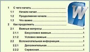 Автоматическое создание оглавления реферата или отчета по проекту