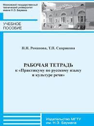 Рабочая тетрадь к Практикуму по русскому языку и культуре речи