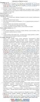ГДЗ по географии класс Домогацких Алексеевский учебник §11 Движение вод Мирового океана