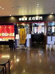 洋 麺 屋 五 右 衛門