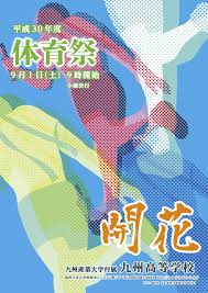 九州高等学校 造形芸術科サイト